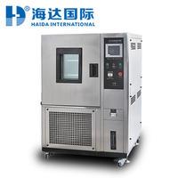 塑胶恒温恒湿试验箱 HD-E702-150