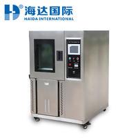 橡胶恒温恒湿箱 HD-E702-1200