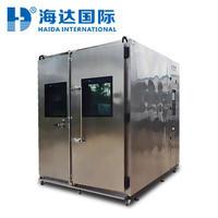 可程式恒温恒湿试验箱 HD-1200T