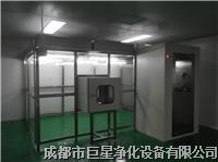 四川净化棚 JXN-5000