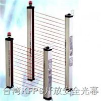 台湾开放KFPS安全光幕 开放KFPS安全光幕、安全光栅传感器