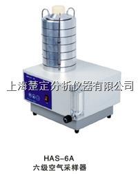 HAS-6A六级空气采样器/采集器 HAS-6A