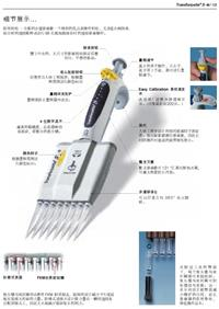 M12-100普兰德12道可调移液器(10-100ul)/Transferpette® S 12道可调移液器 BR703728