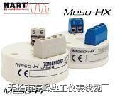 带HART协议温度变送器  HART