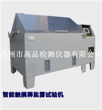 昆山上海盐雾试验机|智能盐雾试验机 GP-160C