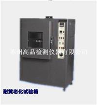 四川耐黄老化试验机,环境检测设备,零部件耐黄老化试验机 GP-7808