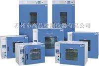 高温烘箱,干燥箱 GP-9000系列
