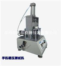 上海GP-2112手机硬压试验机价格,手机耐压寿命测试机 GP-2112