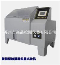 智能型盐雾测试仪 GP-90C