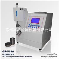 电脑测控纸板抗折试验机,电脑测控耐折强度试验机 GP-519A