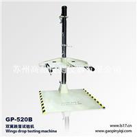 纸箱跌落试验机 GP-520B