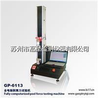 不干胶剥离强度试验机|塑胶拉力强度试验机|离型力试验机 GP-6113B