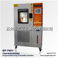 光伏组件湿热试验箱 GP-7801