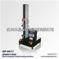 织物拉力强度测试机 GP-6017
