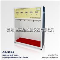 持粘性测试仪 GP-524A