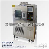 高低温(交变)湿热试验箱 GP-7801