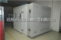 步入式恒温恒湿箱价格|恒温恒湿试验箱厂家 GP-7805