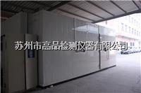 大型步入式恒温恒湿房 GP-7805