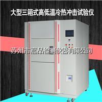 冷热冲击试验机厂家 GP-7803