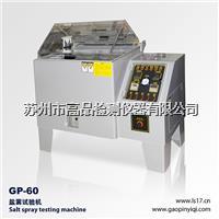 盐雾试验箱 GP-60