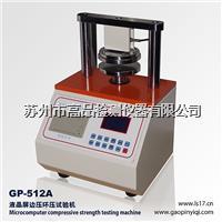 杭州上海环压强度试验机GP-512哪里有 GP-512A