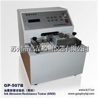 美标油墨耐磨试验机 GP-507B