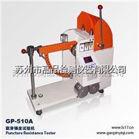 冲孔试验机 GP-510A