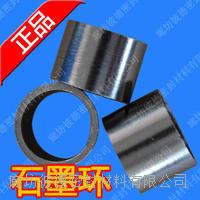 大型碳石墨密封环-开口碳石墨密封环