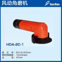 三研SunKen风动角磨机HDA-2C-1 原装正品 HDA-2C-1