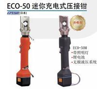 日本IZUMI迷你充电式压接钳ECO-50 ECO-50