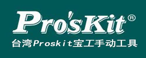 台湾PRO'SKIT宝工