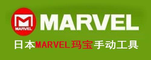日本MARVEL玛宝