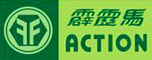 台湾ACTION霹雳马