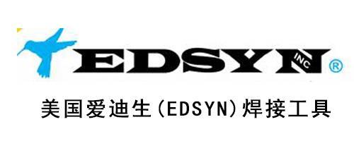 美国EDSYN爱迪生焊接