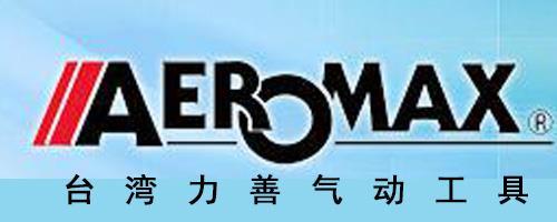 台湾AEROMAX力善