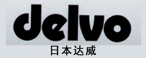 日本DELVO达威