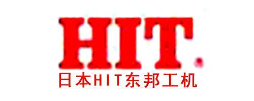 日本HIT东邦工机