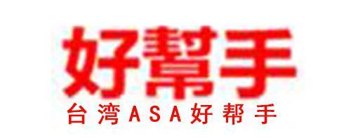 台湾ASA好帮手