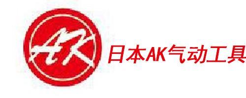 日本AK气动