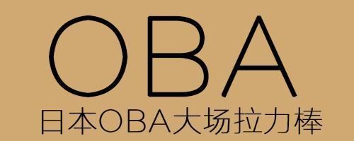 日本OBA大场牌