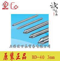 佳品圆锥修刀 BD-30/CD-40