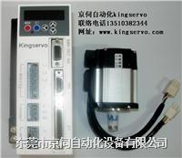 火爆特价惊现!kingservo官网 台湾kingservo伺服驱动器全国超低价KSDG00221LI/KSMA02LI4