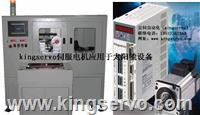 kingservo伺服电机应用于太阳能设备 KSMA04LI4P伺服电机