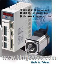 节能环保高效伺服电机 kingservo 台湾名牌伺服马达 KSMA