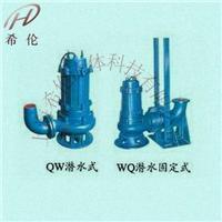 潜水排污泵  QW