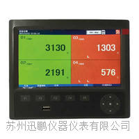 12路无纸记录仪/迅鹏WPR50型 WPR50