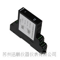 继电器安全栅/迅鹏XPB-P XPB-P
