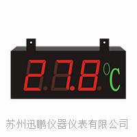 苏州迅鹏WP-LD-V大屏幕温度显示仪 WP-LD