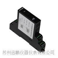 0~10mA超薄型信号变送器