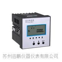 苏州迅鹏SPA-96DE型直流电能表 SPA-96DE